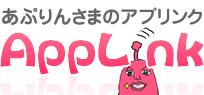 applink