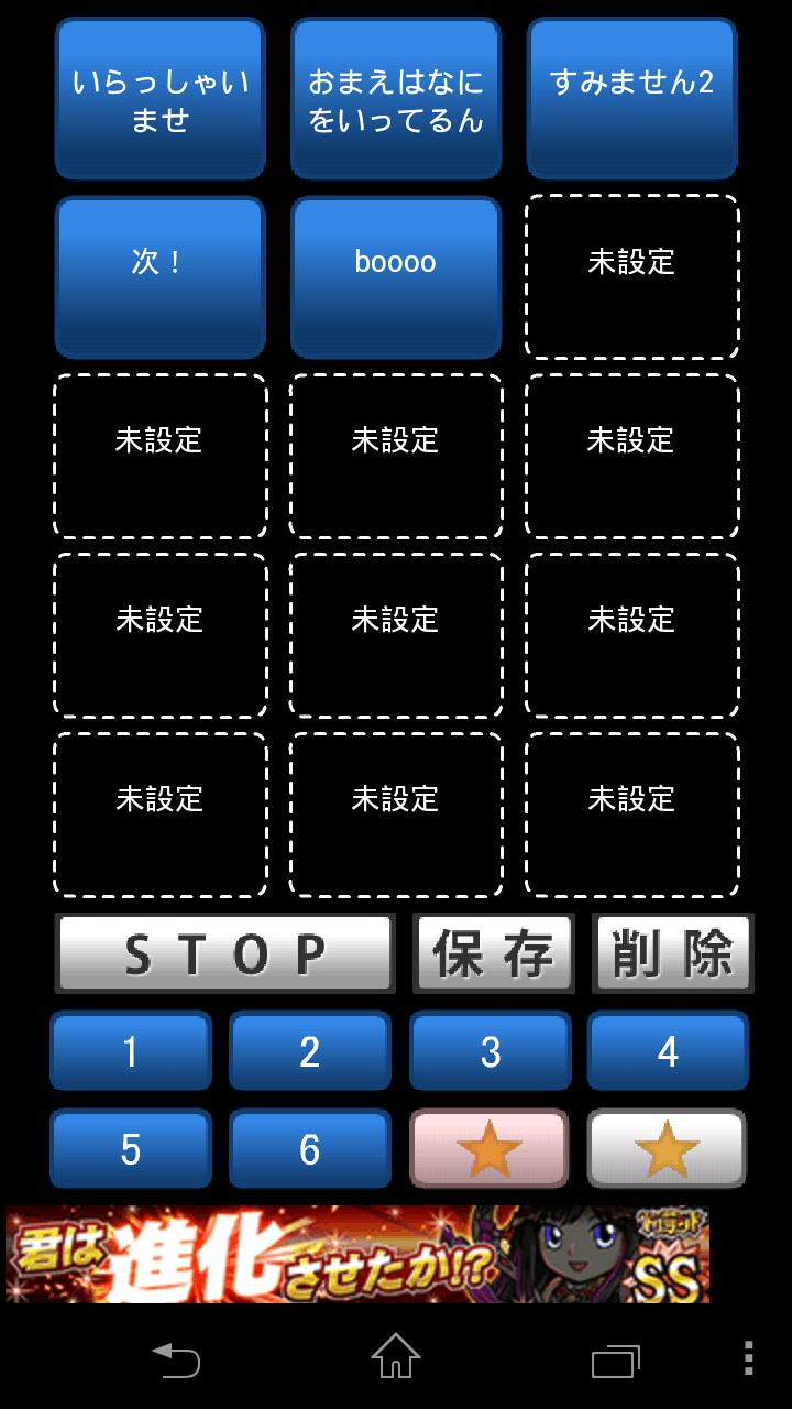 会話アプリ ネカマ