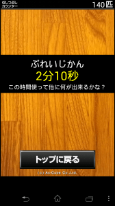 Screenshot_2013-04-23-15-56-54