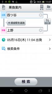 Screenshot_2013-05-16-11-07-21