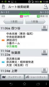 Screenshot_2013-05-16-11-08-39