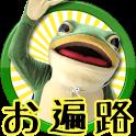 ippeidokei