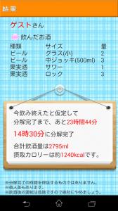 Screenshot_2013-08-15-14-46-19