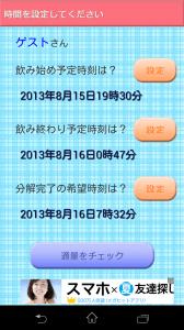 Screenshot_2013-08-15-14-48-05