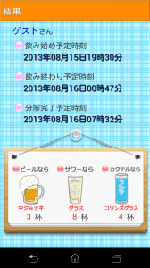 Screenshot_2013-08-15-14-48-14