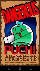 puchipuchi7
