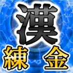 漢字錬金術師_R