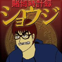 ショウジ_R