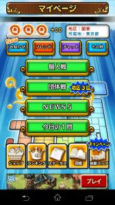 日刊クイズ5