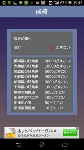 大相撲クイズ8