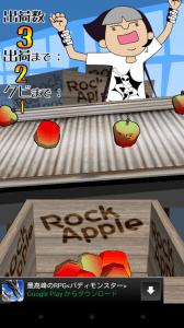 ロックなリンゴ3