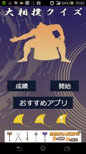 大相撲クイズ1