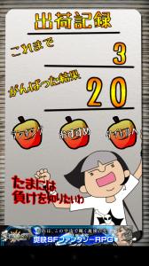 ロックなリンゴ6