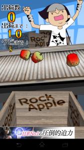 ロックなリンゴ2