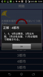 大相撲クイズ5