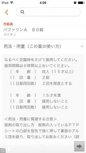 お薬検索7