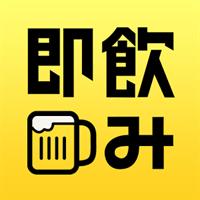 即飲み_R
