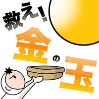 金の玉_R