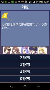 大相撲クイズ4
