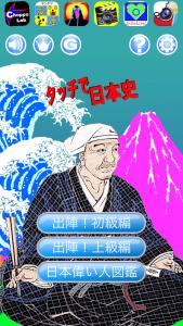 タッチで日本史1