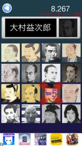 タッチで日本史13