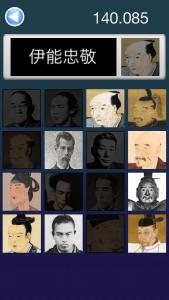 タッチで日本史5