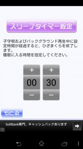 安眠ひざまくら8