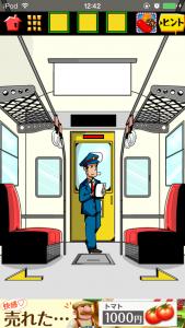 電車から脱出5