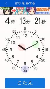 時計を学ぶ11