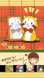 ぷちラスカルリバーシ10