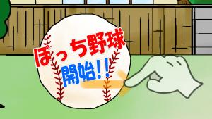 ぼっち野球2