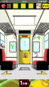 電車から脱出2