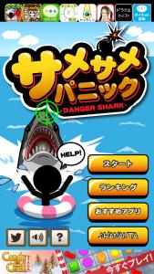 サメサメ1