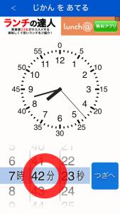 時計を学ぶ15