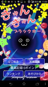 ブラックホール1