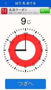 時計を学ぶ6