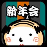おじさん新年会_R