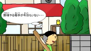 ぼっち野球4