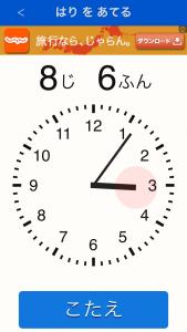 時計を学ぶ8