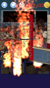 タッチで日本史6