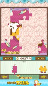 ぷちラスカルジグソー6