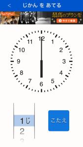 時計を学ぶ12