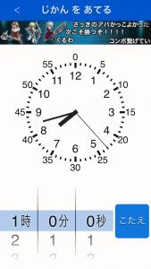 時計を学ぶ14