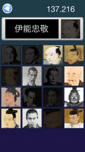 タッチで日本史4
