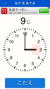 時計を学ぶ4