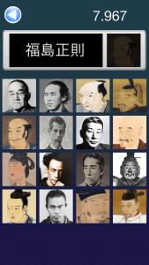 タッチで日本史3