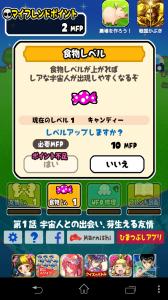 育成ホウセイ7