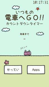 電車へGO1