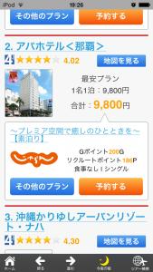 ホテル予約7