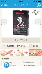 タバコ10